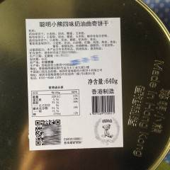 香港特产珍妮聪明小熊曲奇饼干640g四味奶油4mix礼盒装进口零食品 香港人气美食 手工四味奶油曲奇